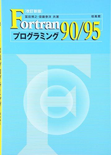Fortran90/95プログラミング