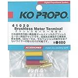 近藤科学 ブラシレスモーター用端子 41020