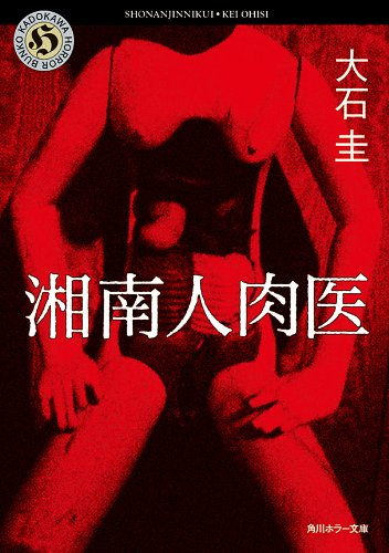 湘南人肉医 (角川ホラー文庫) - 大石 圭
