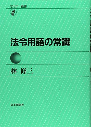 法令用語の常識 改訂版 (セミナー叢書)
