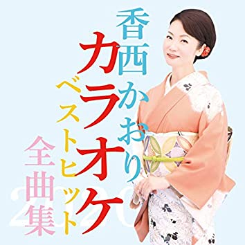 Kaori Kouzai Karaoke Best Hit Zenkyokushu 2020