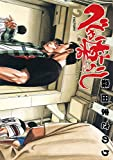 べしゃり暮らし 12 (ヤングジャンプコミックス)