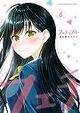 フェチップル(6) (マガジンポケットコミックス)