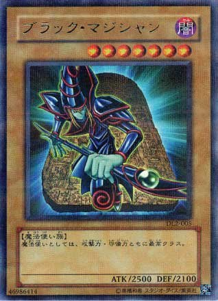 PA◇ブラック・マジシャン(DL2−005)