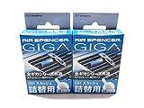Air Spencer GIGA, GIGA Clip o Bijou ambientador de coche RErellena – aroma de squash (2 cajas)