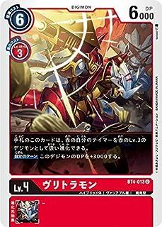 デジモンカードゲーム BT4-013 ヴリトラモン (U アンコモン) ブースター グレイトレジェンド (BT-04)