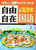 【旧課程版】小学高学年 国語 自由自在: 基礎からできる有名中学入試対策