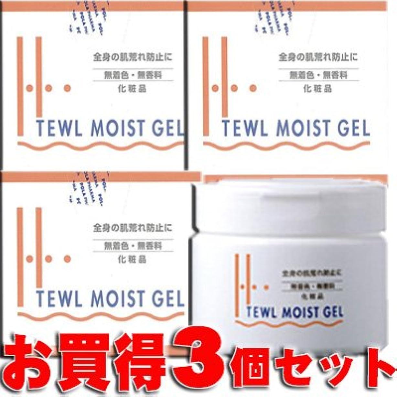 ブレース前方へトライアスロン★お買得3個★ ハイテウル モイストジェル 300gx3個 (ポーラファルマ)エタノールや界面活性剤に敏感な方へおすすめするゲルクリームです。