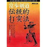 常歩(なみあし)剣道 伝統的打突法 (SJセレクトムック No. 27 剣道日本)