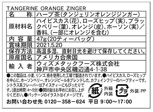 セレッシャ タンジェリンオレンジジンガー 20個 [3184]