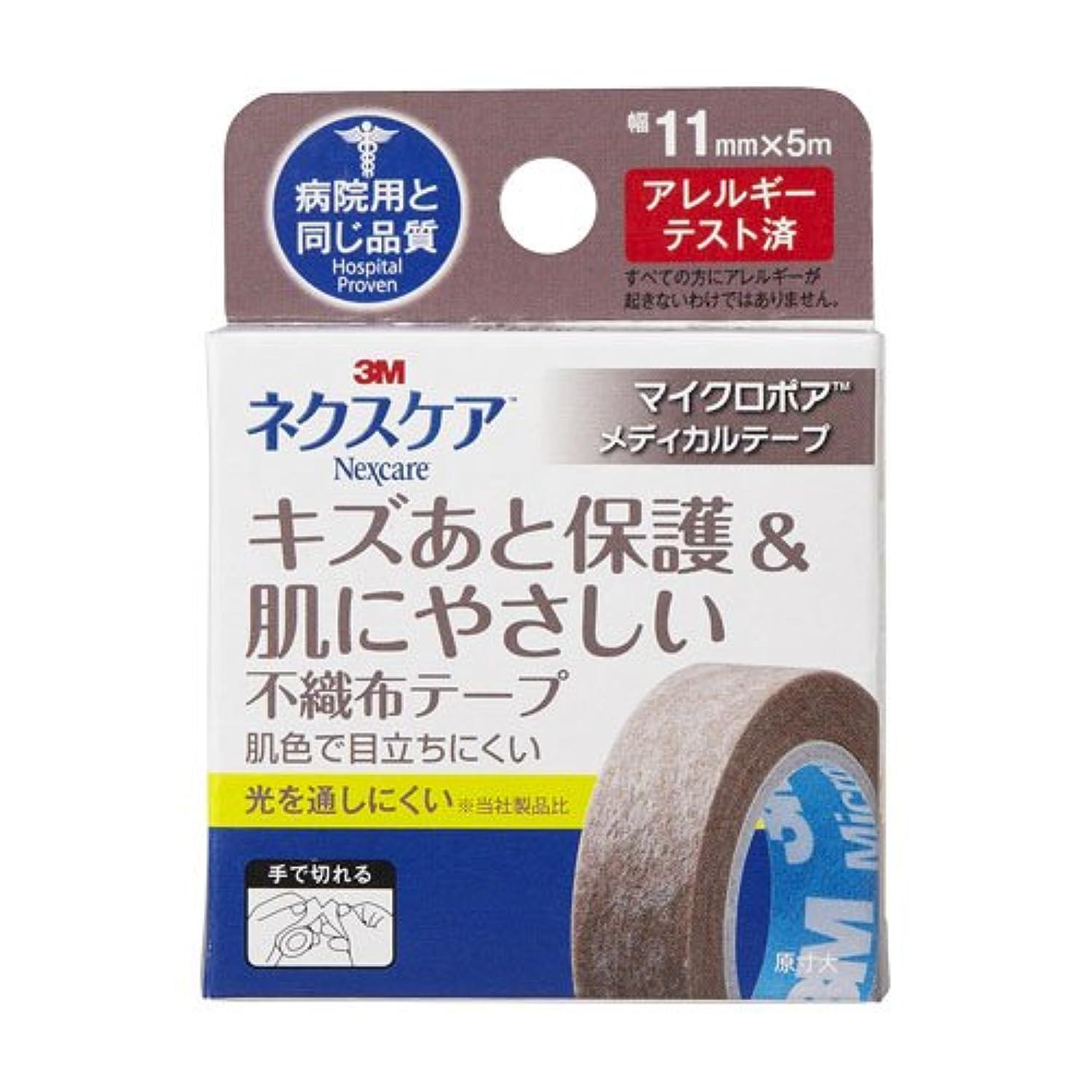 社会定義する水没3M(スリーエム) ネクスケア キズあと保護&肌にやさしい不織布テープ ブラウン 11mm 5.0m