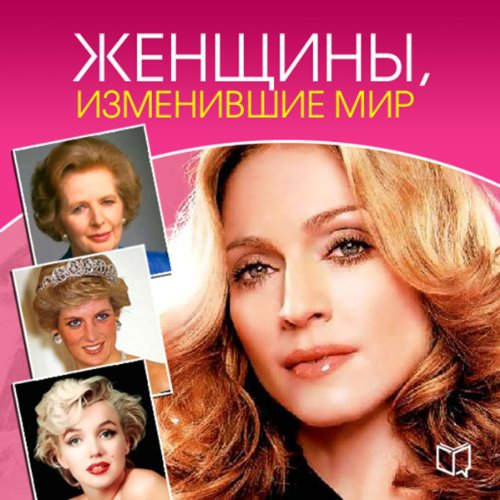 Zhenshhiny, izmenivshie mir [The Women Who Changed the World] audiobook cover art