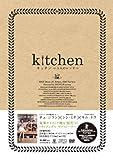 キッチン~3人のレシピ~ コレクターズBOX[DVD]