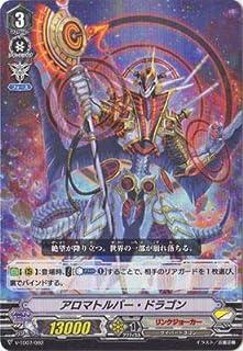 カードファイト!! ヴァンガード/V-TD07/002 アロマトルバー・ドラゴン 【ノーマル仕様】