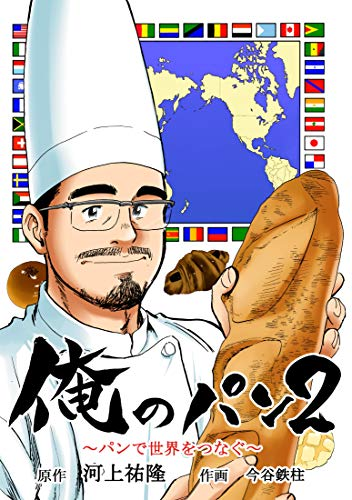 ORENOPAN TWO OKAYAMA KOBO KAWAKAMITSUNETAKA MONOGATARI : PAN DE SEKAI WO TUNAGU ORE NO PAN (SOUDENSHA COMIC) (Japanese Edition)