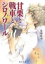 表紙: 甘栗と戦車とシロノワール 甘栗シリーズ (角川文庫) | 太田 忠司