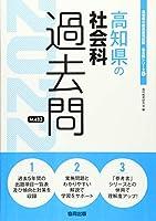 高知県の社会科過去問 2022年度版 (高知県の教員採用試験「過去問」シリーズ)