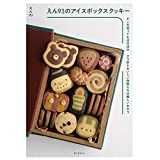えん93のアイスボックスクッキー: どこを切ってもほのぼの クマ彦とおいしい仲間たちの楽しいおやつ
