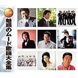 魅惑の ムード歌謡 大全集 CD2枚組 WCD-617