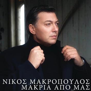 Makria Apo Mas