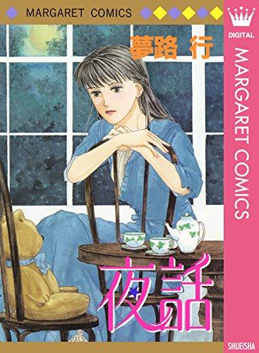 夜話 (マーガレットコミックスDIGITAL)
