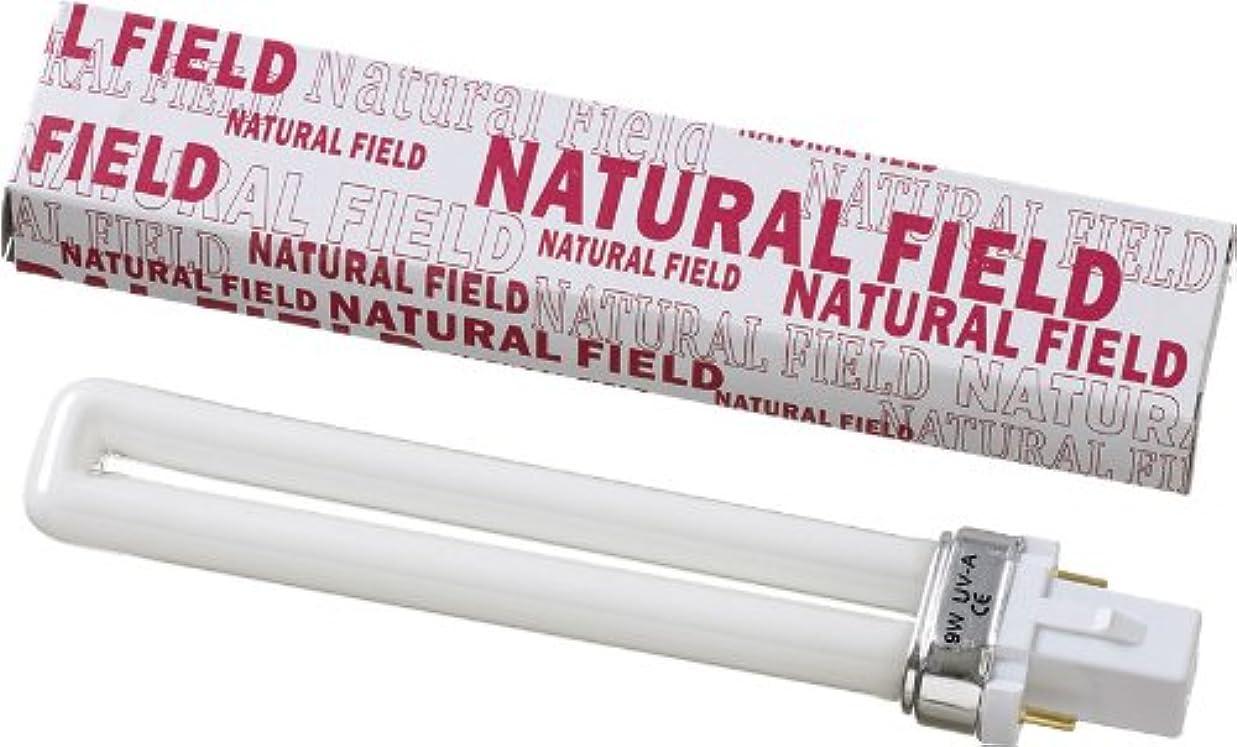 溶ける熟達退屈Natural Field UV 替ライト(パーソナル用)