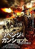 リベンジ・ガンショット 非情の追跡者[DVD]