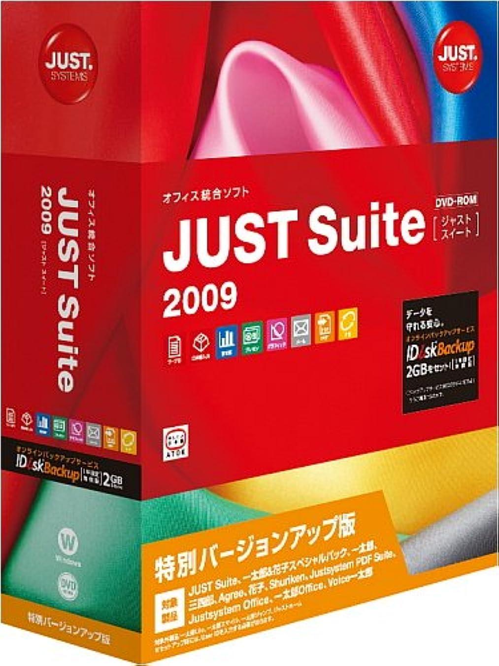 知るやりすぎ歩くJUST Suite 2009 特別バージョンアップ版