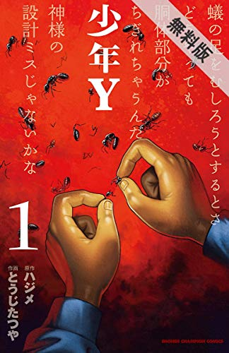少年Y 1【期間限定 無料お試し版】 (少年チャンピオン・コミックス)