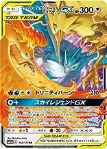 Pokemon card Sun /& Moon Moltres Zapdos Articuno GX HR 066//054 SM10b Sky Legend
