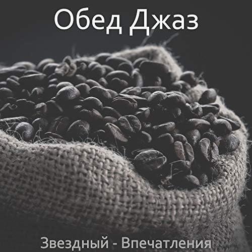 Обед Джаз
