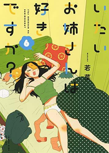 いたいお姉さんは好きですか? 6 (6巻) (ヤングキングコミックス)