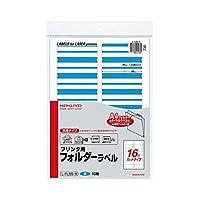 (まとめ) コクヨ プリンター用フォルダーラベル A4 16面カット 青 L-FL85-6 1パック(160片:16片×10枚) 〔×5セット〕