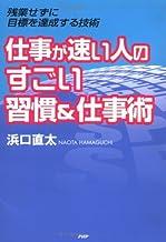 表紙: 仕事が速い人のすごい習慣&仕事術 残業せずに目標を達成する技術 | 浜口直太