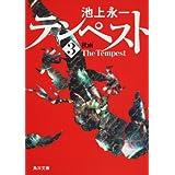 テンペスト 第三巻 秋雨 (角川文庫)