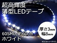 AP LEDテープ ホワイト 60SMD/60cm 超高輝度薄型 側面発光 APTHLMSL040-W