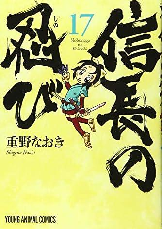 信長の忍び 17 (ヤングアニマルコミックス)
