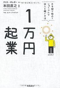 1万円起業 ちょっとしたアイデアでお金を稼ぐ方法