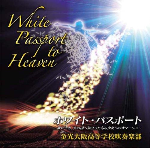 ホワイトパスポート(金光大阪高等学校吹奏楽部)