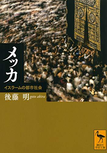 メッカ イスラームの都市社会 (講談社学術文庫)