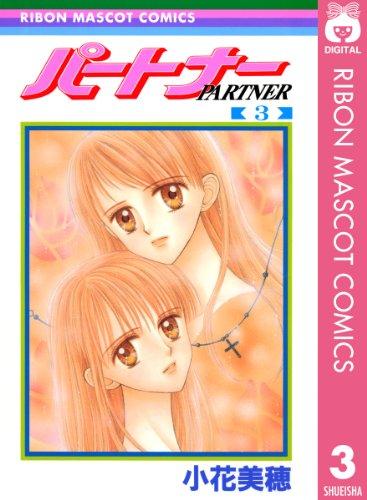 パートナー 3 (りぼんマスコットコミックスDIGITAL)