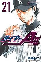 ダイヤのA act2 第21巻