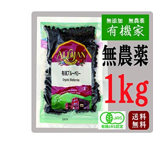 無農薬 有機 ブルーベリー 1kg < 業務用 >★ 送料無料 ★ 有機JAS認定のドライブルーベリーです。アントシアニンを多く含んでいるのがブルーベリー。有機砂糖使用。 無添加