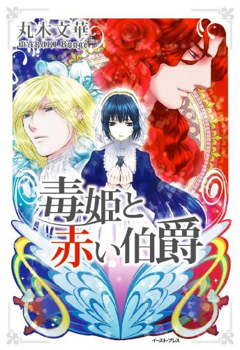 毒姫と赤い伯爵 (レガロシリーズ)