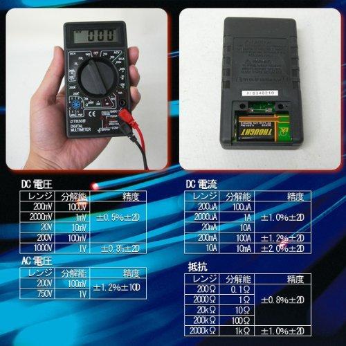 サンコスモ小型デジタルテスター/マルチメーターDT-830B