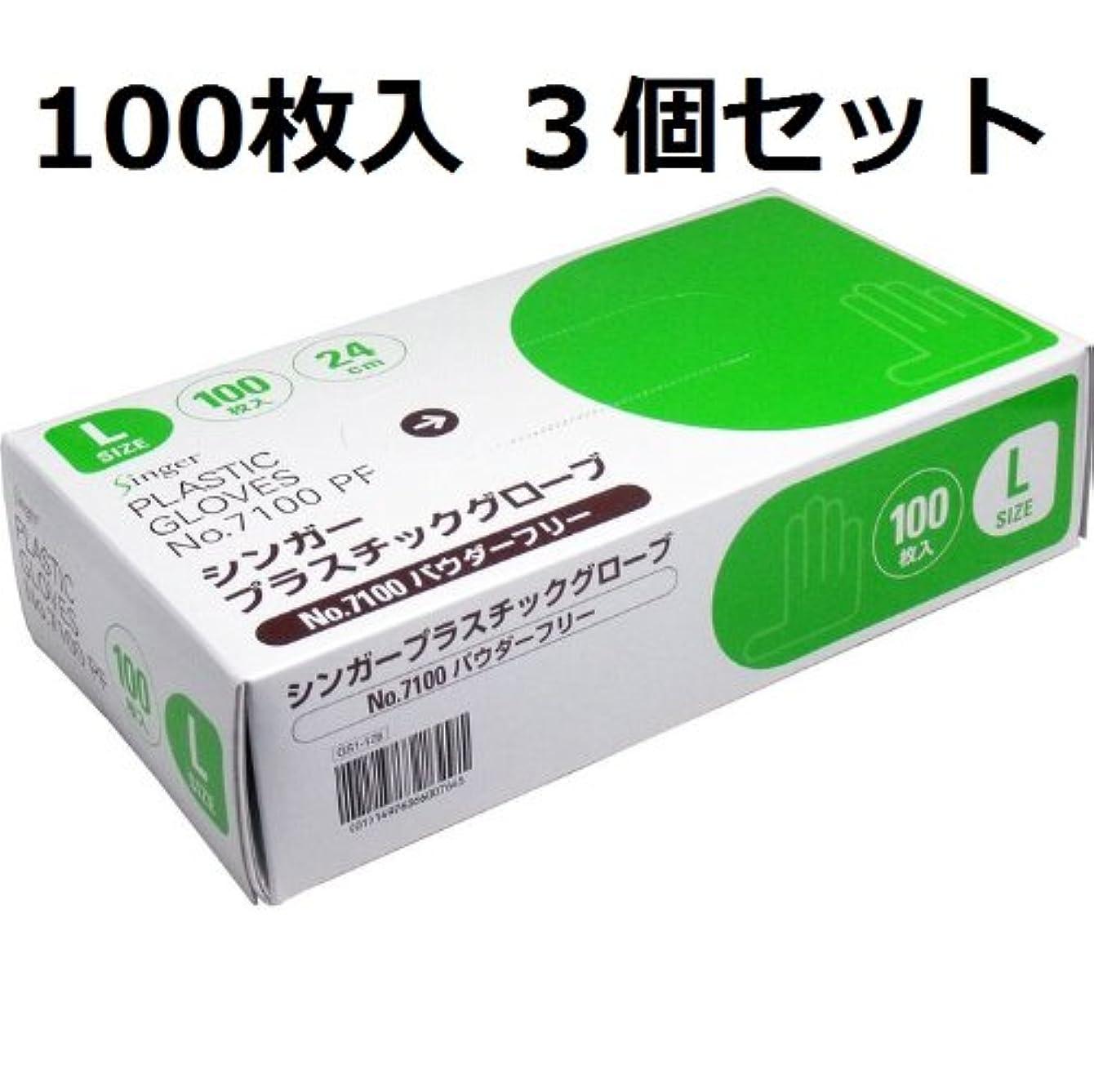 競合他社選手上流の罰素手感覚でお使いいただる シンガープラスチックグローブ No.7100 パウダーフリー Lサイズ 100枚入 3個セット