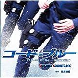 フジテレビ系ドラマ「コード・ブルー ―ドクターヘリ緊急救命―THE THIRD SEASON」オリジナルサウンドトラック