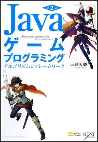 Javaゲームプログラミング 第2版 アルゴリズムとフレームワーク [NEXT CREATOR]