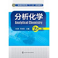 Analytical Chemistry (Second Edition) higher education second five planning materials(Chinese Edition)