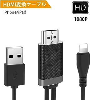 LREGO iPhone HDMI 変換ケーブル ライトニング HDMI変換ケーブル, lightning hdmi 変換ケーブル iphone/ipadに適用[(暗号化されたビデオソフトをサポートしていません 例えばNETFLIX、 Amazon Video、 hulu、DIRECTVなどです]…